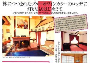 Lodge Kashiwagi