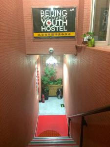 Discovery Youth Hostel Beijing
