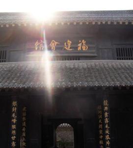 Zhujiajiao Fujian Clubhouse