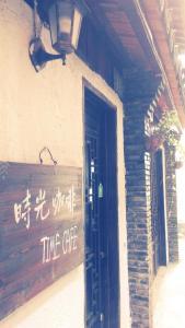 Time Inn