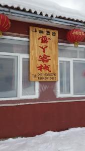 Xueya Inn