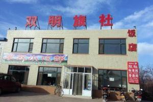Jinzhou Shuangming Inn
