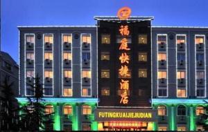 Baodingshi Beishiqu Futing Hotel