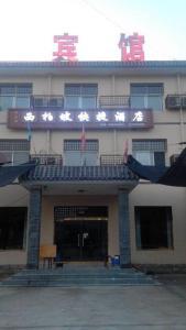 Xibaipo Express Inn
