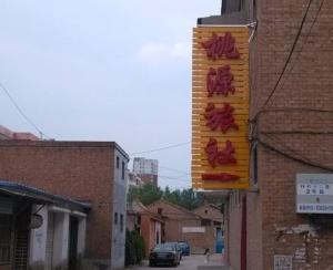 Shanxi Xiyang Taoyuan Guesthouse