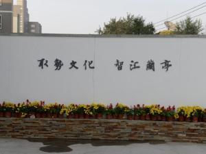 Lantinghui Hotel Baoding