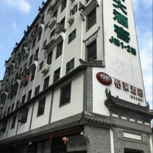 Elan Hotel Shenzhen Luohu Xinxiu Antique City