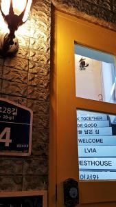 LVIA Guesthouse
