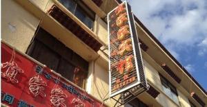 Lhasa Yijiajia Hotel