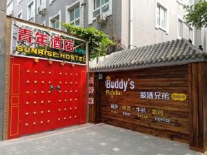 Beijing Sunrise Youth Hostel Beihai Branch