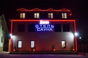HOTEL-SAUNA DVIN