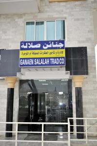 Ganaen Salalah