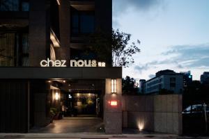 司旅 (Chez Nous)