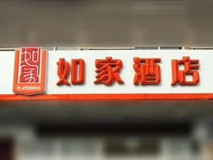 Home Inn Nanjing Ming Palace Ruijin Road