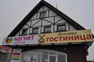 Motel Melnitsa