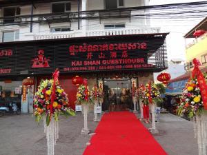 Kai Shan Hotel (开山酒店)