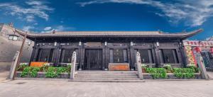 Pingyao Elsewhere Gongji Hotel