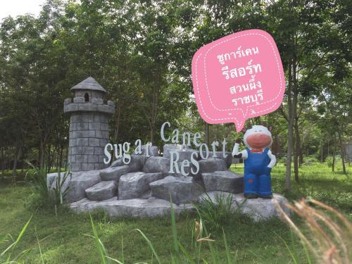 Sugarcane Resort Ratchaburi