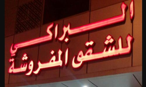 AL Baraki Furnished Units