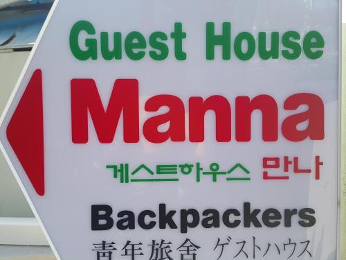 Guest House Manna