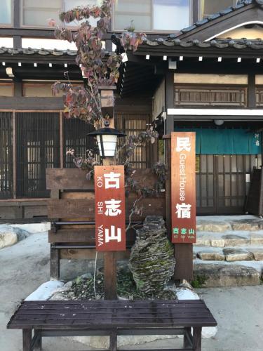 Minsyuku Koshiyama