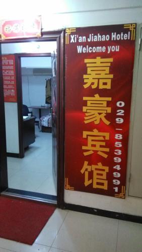 Xi'an Jiahao Apartment - 2nd Branch
