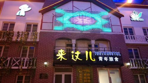 Qingdao IHere Youth Hostel