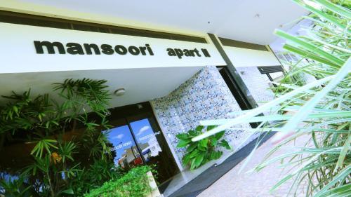 Mansoori Apart Hotel II