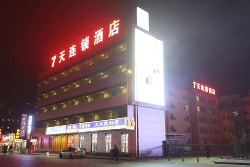 7Days Inn Datong Railway Station