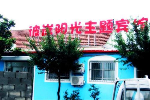 Bi'an Sunshine Theme Hotel