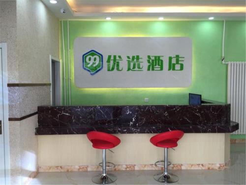99 Youxuan Hotel (Beijing Fuhongxin Guest House)