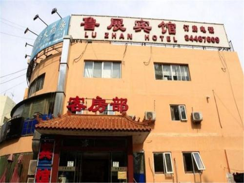 Beijing Luzhan Guest House
