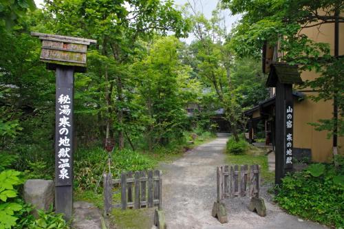 photo of 寒之地獄日式旅館(Kannojigoku) | 日本大分縣(Oita, Japan)