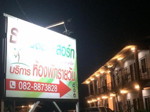 Thana Ville Resort