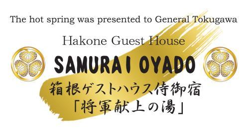 Hakone Guest House Samurai Oyado Shougun Onsen