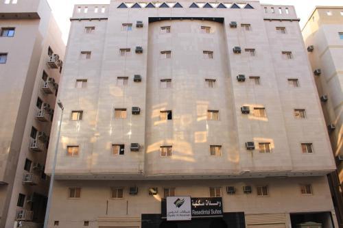 Dyafat Al Haramen -Dar Al Motaken