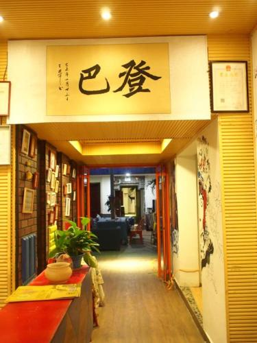 Dengba International Youth Hostel Jinan Branch