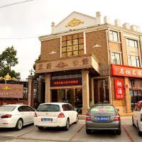 上海王府公馆养生酒店