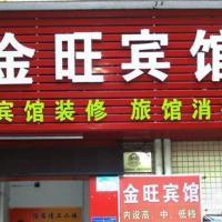 Jinwang Inn, Guangzhou - Promo Code Details