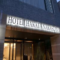 Hotel Hakata Nakasu Inn