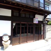 Itsumoya