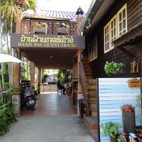 Baanfai Guesthouse