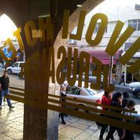 Rivoli Hotel Jerusalem
