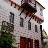 Oikia Mitsiou Traditional Inn