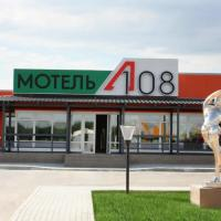 Motel A-108