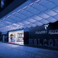 Guangzhou Planet Hotel - Promo Code Details