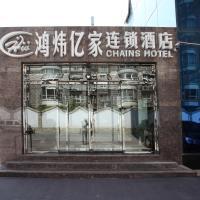 Hong Wei Yi Jia Beijing WangJing - Promo Code Details