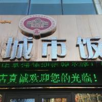 Yi Jia City Hotel