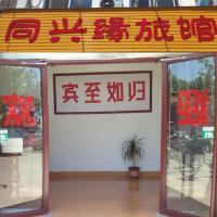 Penglai Tongxinyuan Guesthouse