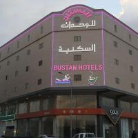 Al Bustan Hotel Suites